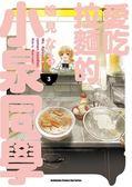 (二手書)愛吃拉麵的小泉同學(3)