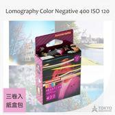 【東京正宗】 Lomography Color Negative 400 ISO 120 底片 彩色負片 (一盒三卷)