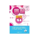 滿點聽解N4日本語能力試驗