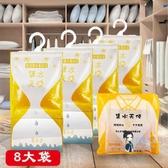除濕袋 集水天使8袋可掛式除濕袋衣櫃室內家用吸水去濕防潮防霉干燥劑盒 交換禮物