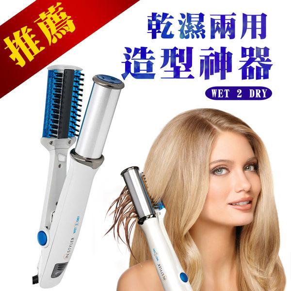 【福利品】 美國Instyler Wet2Dry 乾濕兩用負離子造型美髮神器
