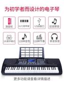 多功能電子琴成人61鋼琴力度鍵專業教學初學者兒童入門88JD 交換禮物