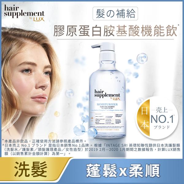 膠原蛋白胺基酸洗髮精