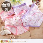女童內褲(四件一組) 台灣製抗菌純棉三角內褲 魔法Baby