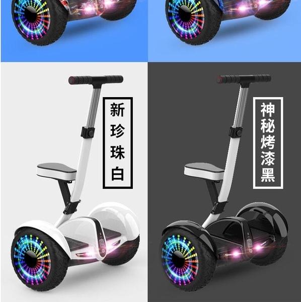 平衡車 智慧座椅款雙輪代步平衡車有扶手座兩越野平行車成代步神器YYJ 【全館免運】