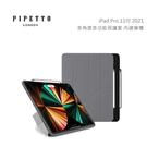 光華商場。包你個頭【PIPETTO】免運 iPad Pro 2021 11吋 多角度 多功能保護套 內建筆槽
