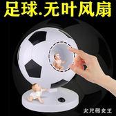 新款靜音足球無葉風扇桌面臺式渦輪扇小型冷風機 XW1357【大尺碼女王】
