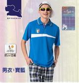 【瑪蒂斯】男款短袖抗UV運動風色塊 寶藍色亮色POLO衫奈米竹炭排汗衫(百和黑絲絨) GF9502