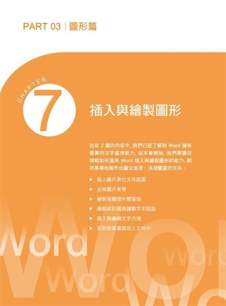 (二手書)Microsoft Word 2016 使用手冊