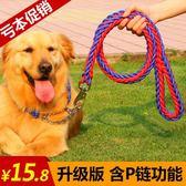 中型犬大型犬 金毛阿拉斯加牽引帶遛狗繩項圈狗鍊子P鍊牽引繩套裝 【好康八八折】