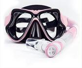 干式成人兒童潛水裝備套裝面罩呼吸管游泳鏡