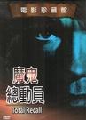 新動國際【魔鬼總動員】Total Rec...