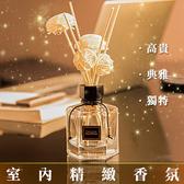 【APEX】經典花香精油香氛擴香瓶(125ml)薰衣草