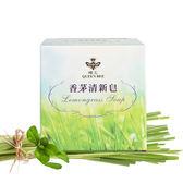 蜂王香茅清新皂 90g ◆86小舖 ◆清爽/舒緩/調理