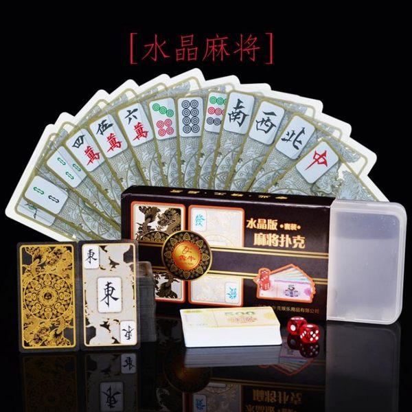 水晶麻將撲克牌旅行旅游便攜紙牌麻將棋牌送籌碼幣迷你麻將牌塑料