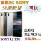 SONY Xperia L3 手機 32G 【送 空壓殼+滿版玻璃保護貼】分期0利率