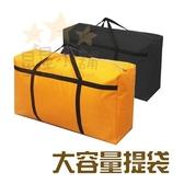星星小舖 超大容量提袋 120L  180L 寄貨袋 提袋 購物袋 環保袋 收納袋 搬家 袋 網拍必備 送貨