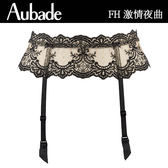 Aubade-激情夜曲S-M蕾絲吊襪帶(黑肤)FH