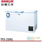 SANLUX 台灣三洋 250公升超低溫-60℃上掀冷凍櫃 TFS-250G 限區配送+基本安裝