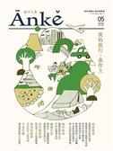 Anke安可人生 2-3月號/2018 第5期