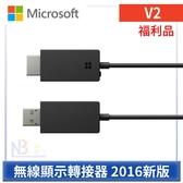 【福利品】 Microsoft 微軟 無線 顯示轉接器V2