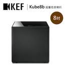 【限時下殺+24期0利率】KEF 英國 8吋 超重低音揚聲器 喇叭 KUBE8B 公司貨 KUBE 8B