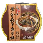 皇廚元味黃金蟲草烏骨雞400g/碗