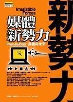 二手書博民逛書店 《媒體新勢力-Peer to Peer商業與未來》 R2Y ISBN:9867969065│蔡文英