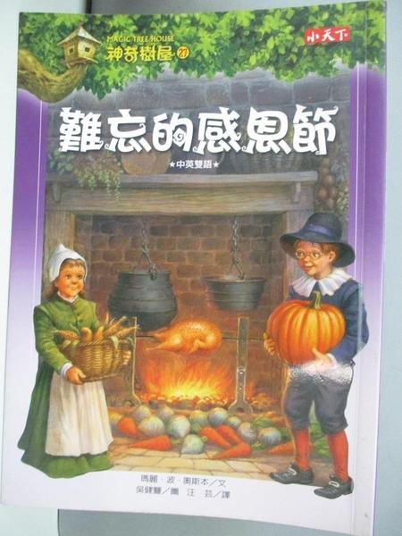 【書寶二手書T1/兒童文學_AKY】神奇樹屋27-難忘的感恩節_瑪麗.奧斯本