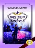 精選西洋舞曲音樂(5CD)