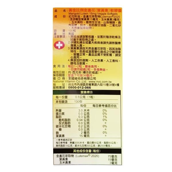 National Vita 顧可飛 黃金比例金盞花(葉黃素)軟膠囊 130粒
