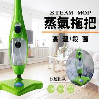 【蒸氣拖把】12合一多功能蒸汽拖把 H2O蒸氣拖把 MOP高壓蒸氣拖把 好神拖 TV