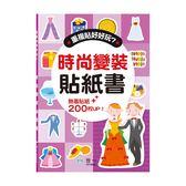 時尚變裝貼紙書 CF10027 世一 (購潮8)