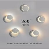 壁燈led戶外壁燈防水床頭臥室方形壁燈過道室內壁燈北歐簡約 【4-4超級品牌日】