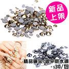 精品礦金/礦銀平底水鑽 共4款 (50顆/包)