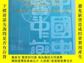 二手書博民逛書店TRADITIONAL罕見CHINESE TREATMENT FOR CARDIOV ASCULAR DISEAS