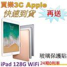 Apple iPad (2018版) 128GB Wi-Fi版 平板電腦,送 玻璃保護貼,24期0利率