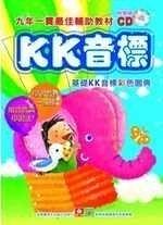 二手書博民逛書店 《KK音標(1書1CD)》 R2Y ISBN:9577475906│幼福編輯部