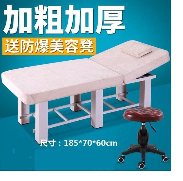 降價兩天 美容床折疊美體按摩床推拿床家用理療艾灸床美容院專用紋繡床