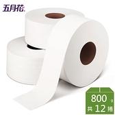 110箱大團購.五月花 大捲筒衛生紙800g*3捲*4袋