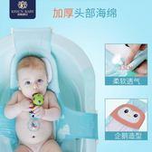 雙十二狂歡 嬰兒洗澡網兜通用新生兒防滑可坐躺浴盆支架寶寶浴網沐浴架海綿墊夢想巴士