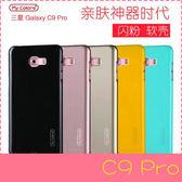 【萌萌噠】三星 Galaxy C9 Pro (C9000) 閃粉果凍亮面保護殼 全包邊矽膠軟殼 糖果殼 手機殼 手機套