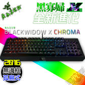 [ PC PARTY ] 雷蛇 Razer 2016 BlackWidow X Chroma 黑寡婦 全彩 RGB