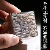書法印章篆刻名章定做刻字印章石料手工印章古風名字印章  【快速出貨】