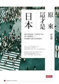 (二手書)原來,這才是日本:做決定很迅速、生活成本不高、愛上臺灣環島……野島剛的..