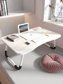電腦桌 床上小桌子懶人簡易臥室坐地折疊電腦桌宿舍學生學習寫字家用TW【快速出貨八折鉅惠】