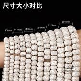 佛珠 海南星月菩提子原籽108顆正月高密素珠佛珠手串文玩手鍊男女項鍊 3款
