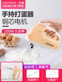打蛋機 好騰打蛋器電動家用迷你小型烘焙和面攪拌機手持打奶油打發器