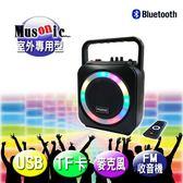 【宇晨MUSONIC】MU-5100多媒體行動藍芽卡拉OK音響/喇叭