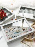 整理首飾收納盒透明飾品耳環戒指首飾架多格公主首飾盒帶蓋珠寶箱 至簡元素